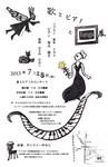 歌とピアノと版画展ポスター.jpg